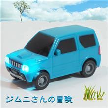 MINI原人のNew RINDO TREK 番外編:ドック整備(1)泥用タイヤ