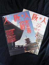 雑誌「大阪人」