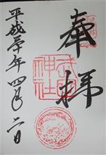 武田神社(山梨県甲府市古府中町)
