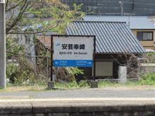 ローカル線 各駅停車 呉線 安芸幸崎駅