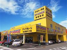 アップガレージ名古屋中川店さんでイベント開催決定!