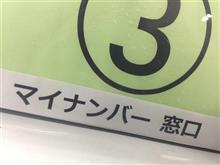 マイナンバーカード?(;´д`)