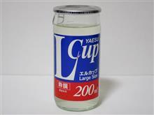 カップ酒1837個目 八重寿Lカップ 八重寿銘醸【秋田県】