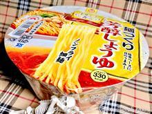 「マルちゃん 麺づくり トリュフ香る芳醇しょうゆ」@東洋水産