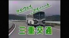 youtubeより。このバス懐かしい。三重交通。