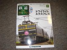 隔週刊 鉄道ザ・ラストラン第5号 「トワイライトエクスプレス」
