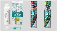 [シュアラスター春の新商品モニターキャンペーン!vol.3]『LOOPベーシックケア』を50名様にプレゼント!