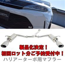 ハリアー 2.0L ターボ ASU60W マフラー DUALIST EX とDragoマフラーが生産決定に!