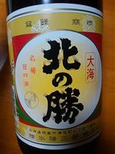北海道は「根室」の地酒『北の勝』!