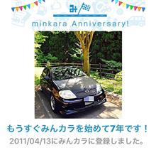 祝・みんカラ歴7年!😄