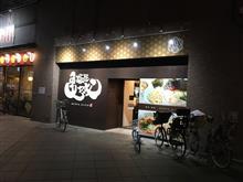 2018年 丼17 麺屋 亀城 ★★★☆☆