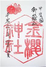 金櫻神社(山梨県甲府市御岳町)