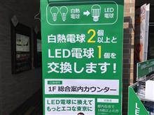 LEDくれるって。