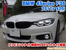 BMW 4シリーズ(F36) アンビエントライト機能付LEDフットライト装着