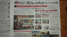 トヨタ ガズーレーシング ラリーチャレンジ  in 八ヶ岳茅野