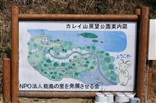 瀬戸内、桜巡り⑨ 大島・カレイ山展望公園 能島 (2018 .3)