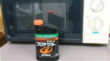 ラジエーター添加剤を注入。