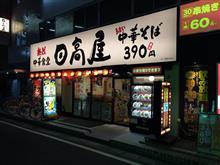 熱烈中華食堂 日高屋 本八幡駅南店