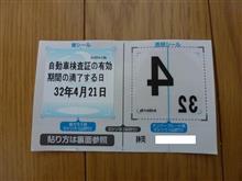 車検 無事合格しました(^^)v