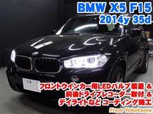 BMW X5(F15) フロントウインカー用LEDバルブ装着&前後ドライブレコーダー取付とコーディング施工