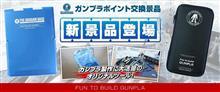 ガンダムベース東京、ポイント交換景品とイベント限定品追加。