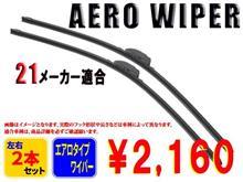 外車・欧州車専用 エアロタイプワイパー フロント2本セット ¥2,160