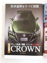 04/13 世界基準をすべて凌駕 CROWN━━━━━━(゚∀゚)━━━━━━!!!!!!!