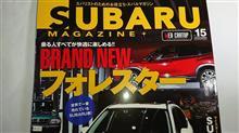 SUBARU MAGAZINE vol.15買いました(^^)