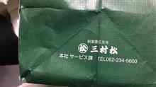 広島より来たる …の巻   平成30年4月12日