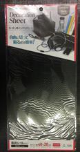 カーボン調シート貼り付け vol.2