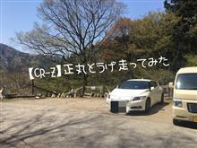 正丸峠へドライブ~♪