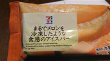 セブン【まるでメロンを冷凍したような食感のアイスバー】を食す!