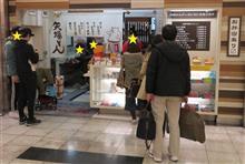 矢場とん 名古屋駅名鉄店
