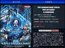 GBTポップアップイベントin静岡、限定品情報追加更新!