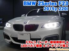 BMW 2シリーズ(F23) LEDバルブ装着&ドラレコ/レーダー探知機取付とコーディング施工
