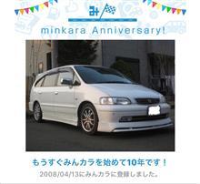 ㊗️ みんカラ歴10年 🎉