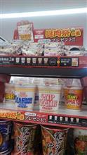 謎肉祭の素プレゼント!!
