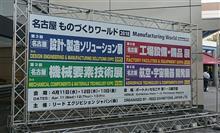 『名古屋ものづくりワールド』に行きました。