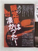 04/14 あの限定車は凄かった!━━━━━━(゚∀゚)━━━━━━!!!!!!!
