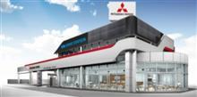 三菱自動車『電動ドライブステーション』    と築く事