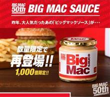 急げ!明日14日は待望の「ビッグマックソース」が限定販売!何処で買えるの?