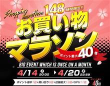 【シェアスタイル】楽天お買い物マラソン本日開催!!4/14(土)20:00~4/20(金)23:59