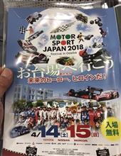 モータースポーツジャパン3展示