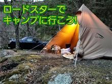 ロードスターでキャンプに行こう!