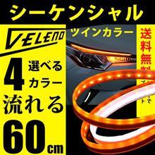 VELENO ツインカラーアクセラレーションウインカーの販売を始めました♪