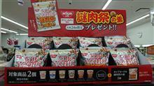 """カップヌードル""""謎肉祭の素""""がセブン限定で開催中♪"""