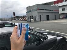 富士スピードウェイのライセンス更新