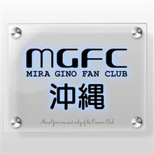 【MGFCオフ会告知】沖縄地区5月12日 沖縄県中頭郡