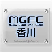【MGFCオフ会告知】四国地区5月5日 香川県