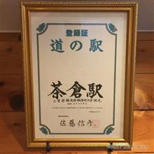 【8日目⑨】道の駅 茶倉駅 [2017年夏◆紀州・伊勢志摩ツーリング]